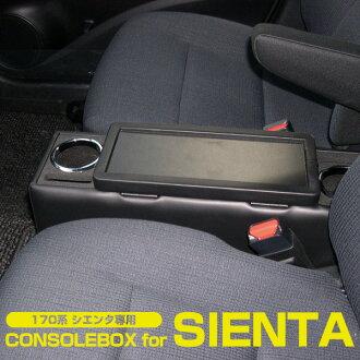 日本丰田 (丰田) 170 系统 / 175 sienta en 控制台箱饮料持有人中心表 NSP170G NHP170G NCP175G 型内饰件