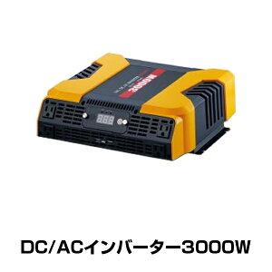 大橋産業 BAL DC/ACインバーター3000W No.2809 12V電源をAC100Vに変換 コンセント×4 USB×2 キャンピングカーに リモコン付き