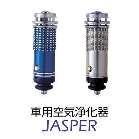 大橋産業 BAL 車用空気清浄器 ジャスパー No.894/895(ブルー/シルバー)マイナスイオン・オゾン発生器 除菌/消臭