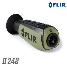 【代引不可】FLIR(フリアー)フリアースカウトII 240 サーマル暗視スコープ/熱感知式暗視単眼鏡/防犯防災/救助/観察/ナイトビジョン