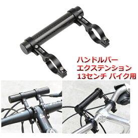 自転車ハンドルバー用エクステンション。バイクのハンドルバーに接続し、スマホやライト、GoPro等のカメラ、サイクルコンピューターなどのデバイスをを設置するためのバー。カーボン製13センチ
