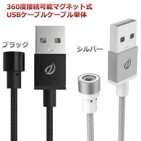 マグネット式USB-Type C充電ケーブル、ケーブルのみ(コネクターなし)。円形で360度方向を気にせず簡単にスマホに接続できるケーブル1mを安い買い得価格で。Xperia, Galaxy, Huawei, Android, スマートフォン, タブレット
