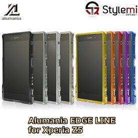 アルマニアエッジラインXperia Z5アルミ削り出しスマホケース。全9カラー