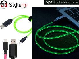 USB-Type C充電ケーブル。LED付きで充電中光るおしゃれなケーブル4色 約80センチ。タイプC Xperia エクスペリア Galaxy ギャラクシーS8 HUAWEI アンドロイドスマホ