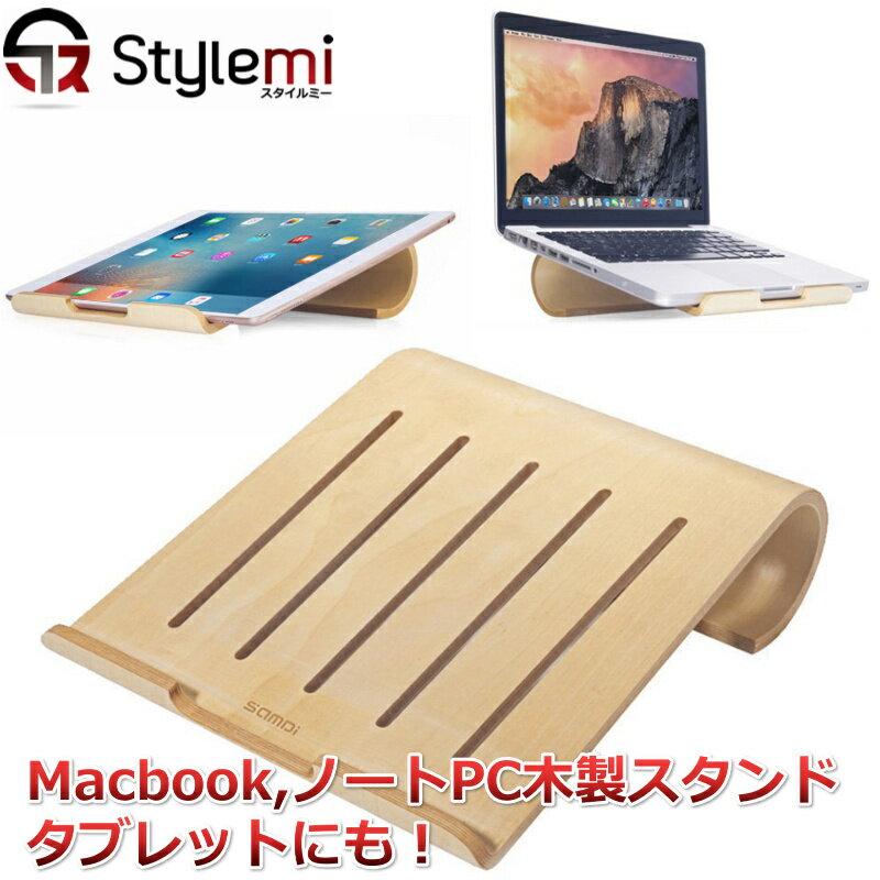 Macbook, ノートPC用木製スタンド。リアルウッド製で背面から熱を逃す構造。おしゃれに正しい姿勢でAppleマックブックやiPasを使えるレスト。iVAIO、LAVI, Acer, ASUS, Lenovo他ノートPCやタブレットにも