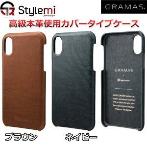 豪華ダブルプレゼント付き! iPhone X ケース。GRAMAS(グラマス)の本革超薄型カバータイプGSC-70327。イタリア製高級レザーを使用したおしゃれな保護ケース。ブランド 男性 女性 アップル