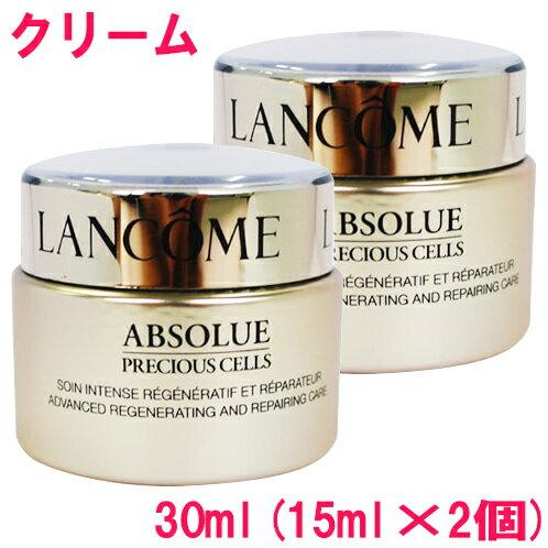 【並行輸入品】ランコム LANCOME アプソリュ プレシャスセル クリーム ABSOLUE Precious Cells Soin Intense Advanced Regenerating And Repairing cream 箱なし 30ml(15ml×2個) 10002471