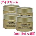 【並行輸入品】ランコム LANCOME アプソリュ プレシャスセル アイクリーム N ABSOLUE PRECIOUS CELLS Intense Revitalizing Eye Cream 20ml(5ml×4個) 10002566