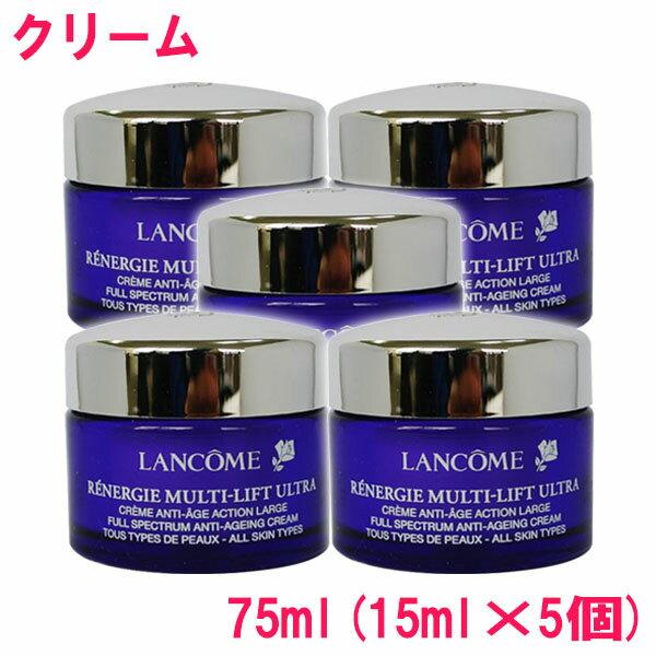 【並行輸入品】ランコム LANCOME レネルジー M FS クリーム 75ml(15ml×5)/RENERGIE MULTI-LIFT ULTRA CREAM