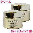 【並行輸入品】ランコム LANCOME アプソリュ ソフトクリーム ABSOLUE SOFT CREAM 箱なし 30ml(15ml×2個) 10002799