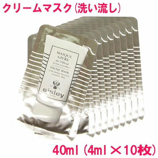 【並行輸入品】 シスレー sisley フェイシャルパック Masque Givre 40ml(4ml×10個)