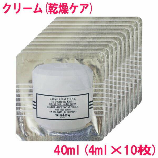 【並行輸入品】シスレー sisley クレム レパラトリス Creme Reparatrice 40ml(4ml×10枚)