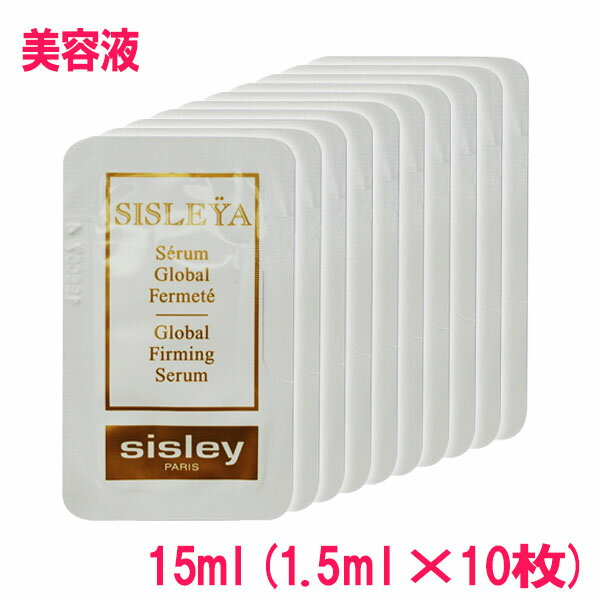 【SALE中!】【並行輸入品】シスレー sisley シスレイヤ グローバル ファーミング セラム Sisleya Serum Global Fermete 15ml(1.5ml×10枚)