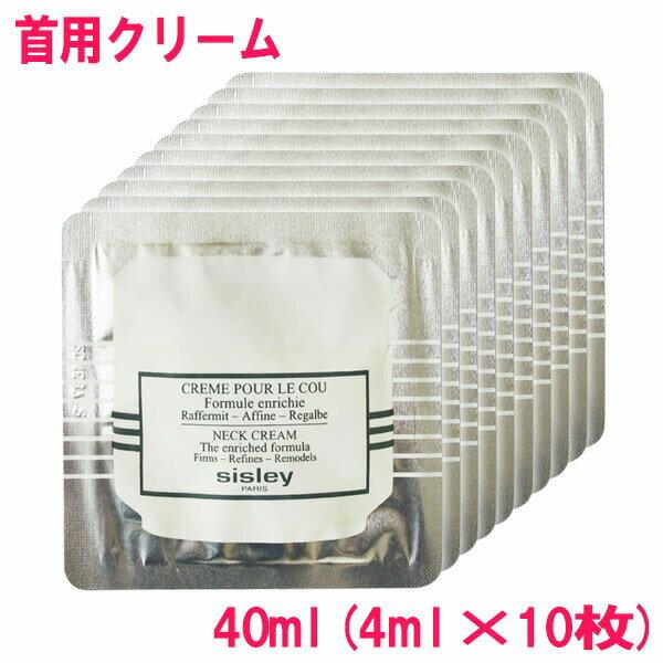 【並行輸入品】シスレー sisley クレーム プール クー Creme pour le Cou 40ml(4ml×10枚)