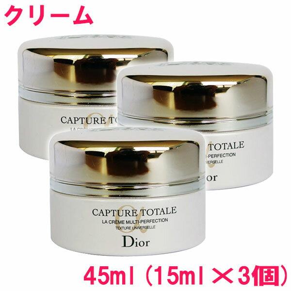 【セール商品!】【並行輸入品】ディオール Dior カプチュール トータル クリーム CAPTURE TOTAL Multi-Perfection Creme Texture Universelle 45ml(15ml×3個) 10002273