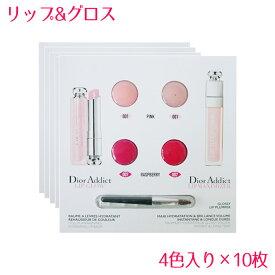 【並行輸入品】ディオール アディクト (リップグロー + リップ マキシマイザー) 4色カード 10個 / DiorAddict Lip Glow + Lip Maximizer 箱なし 10002907