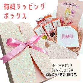 有料ラッピングBOX Peachand ピーチアンド ギフトボックス プレゼント ラッピング ※商品と一緒にご注文ください