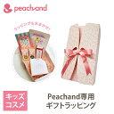 有料ラッピングBOX Peachand ピーチアンド ギフトボックス プレゼント ラッピング ※ピーチアンド商品と一緒にご注文…