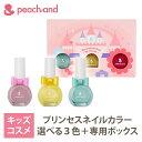 Peachand プリンセスネイルカラー3色 トリオセット ピーチアンド ギフトセット プレゼントに 子供用ネイル 好きなカラ…