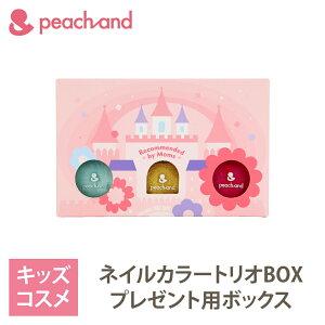 Peachand ピーチアンド プリンセスネイルカラー トリオボックス 有料ラッピング ネイルギフト※プリンセルネイルと一緒にご注文ください