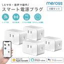 【レビュー投稿500円OFF】Meross スマート電源プラグ Apple製品対応 4個セット 音声コントロール 遠隔操作 スケジュー…