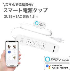 【クーポン配布中】Meross スマート電源タップ AC3個 USB2個 1.8m 音声コントロール 遠隔操作 スケジュール タイマー設定 省エネ Google Assistant Amazon Alexa IFTTT 電源タップ 延長コード スマートコンセント コンセント日本正規代理品