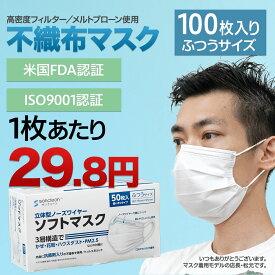 マスク 100枚(50枚×2箱:箱あり) FDA ソフトマスク 白色 不織布マスク 使い捨てマスク 3層構造 mask ますく 飛沫 ウイルス ふつうサイズ 男女兼用 ホワイト 在庫あり 使い捨て メルトブローン不織布 メルトブロー 耳痛くなりにくい ノーズワイヤー プリーツマスク 大人用