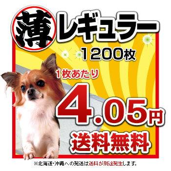 超薄型ペットシーツ レギュラー | 1枚あたり4.05円1200枚(300枚入×4個入) ペットシーツ スタイルプラス ペットシート 犬 ペット シーツ トイレシート 薄型 おしっこシート シート トイレシーツ トイレ おしっこ 犬用トイレシート 超薄型 小型犬 業務用 犬用