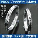 プラチナ オーダー ブラック ダイヤモンド ブラックダイヤモンドペア・マリッジリング