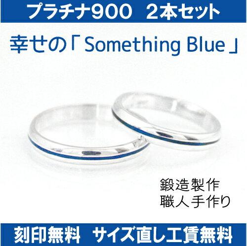 結婚指輪 マリッジリング プラチナ ペアリング【2本セット価格 プラチナ900】幸運を呼ぶ青いライン プラチナPt900ペア・マリッジリング2本セット Blueline【STYLERINGオリジナル結婚指輪】【サムシング ブルー】