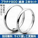 結婚指輪 マリッジリング プラチナ ペアリング【2本セット価格 プラチナ900】【幅2.1mm】細身でシンプルなプラチナP…