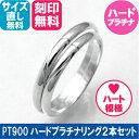 結婚指輪 マリッジリング プラチナ ペアリング【2本セット価格 プラチナ900】★☆ハードプラチナ使用☆★ ハートが…