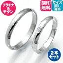 結婚指輪 マリッジリング プラチナ チタン ダイヤ ペアリング【2本セット価格 ハードプラチナ900&純チタンのセット…