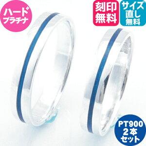 【2本セット価格プラチナ900】幸運を呼ぶ青いラインプラチナPt900ペア・マリッジリング2本セットBluelineHR【STYLERINGオリジナル結婚指輪】【楽ギフ_包装】【楽ギフ_名入れ】