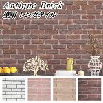 レンガタイル壁用軽い壁レンガ壁タイルアンティーク軽量レンガブリックタイル白アンティークホワイト1m264枚入れんが煉瓦DIY内壁外壁レトロレンガタイル