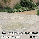 天然石 庭 敷く 石 敷石 庭石 板石 石材 平板 踏石 踏み石 300×600角 30mm厚 2枚入 キャッスルストーン 大判 ステッ…
