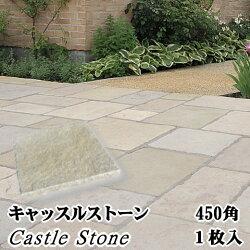 敷石平板キャッスルストーン450角ガーデニング石畳でお庭を!エクステリアDIY