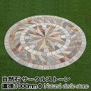サークルストーン タイル 石 庭 自然石 ストーンモザイク 天然石マット 円形 円型 乱形石 直径1000mmΦ デザイン パタ…
