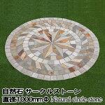 自然石サークルストーン直径1000mmΦ
