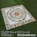 サークルストーン 乱形石 パターン タイル 石 庭 自然石 モザイク石材 ユニットストーン ストーンモザイク 1120mm角 …