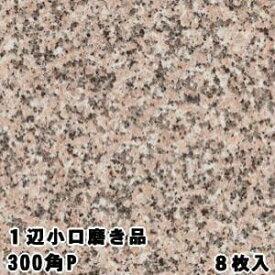 御影石 桜 ピンク G364 本磨き 300角 1辺小口磨き コバ磨き 出隅用コーナー役もの 8枚入 小端磨き 御影 石 13mm厚