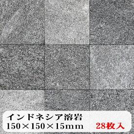 壁石 壁 石 インドネシア 溶岩 黒 ラバストーン 石材 天然石 溶岩石 150角 28枚 0.63平米 ヒタム ブラック 石材 ラヴァストーン タイル厚 建材