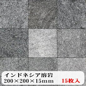 壁石 壁 石 インドネシア 溶岩 黒 ラバストーン 石材 天然石 溶岩石 200角 15枚 0.6平米 ヒタム ブラック 石材 ラヴァストーン タイル厚 建材
