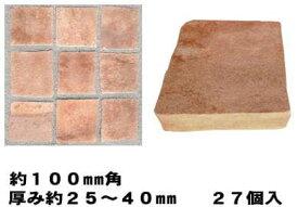 ピンコロ石 アルビノピンク ピンコロ 石材 27個入 敷石 キューブ ガーデニング 庭 床 石 庭石 舗石
