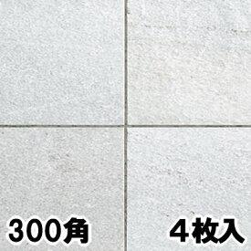 石材 平板 敷石 クリスタルホワイト 白 300角 4枚入 販売 ホワイト ガーデニング 洋風 石 庭 床 庭 玄関 アプローチ 板石 エクステリア DIY クォーツサイト 石英岩