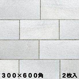 石材 床 敷石 平板 クリスタルホワイト 300×600角 2枚入 販売 白 ホワイト ガーデニング 石 庭 玄関 アプローチ 板石 エクステリア DIY クォーツサイト 石英岩