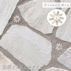 乱形石 アルビノホワイト フラワーミックス 乱形 & 花の形の大理石 フラワーモチーフ 石材 0.5平米 自然石 乱形石材 ホワイト 白 庭 アプローチ ガーデニング おしゃれ デザイン かわいい デコレーション 石 送料無料