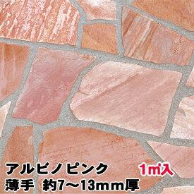 乱形石 アルビノピンク 薄手 薄口 1m2 販売 乱形 石材 1平米 束 7-13mm厚 クォーツサイト 石英岩 自然石 石 ピンク ガーデニング 送料無料 送料込み