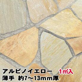 乱形石 アルビノイエロー 薄口 薄手 1m2 販売 乱形 石材 1平米 束 7-13mm厚 石英岩 クォーツサイト 自然石 石 黄色 イエロー ガーデニング 送料無料 送料込み