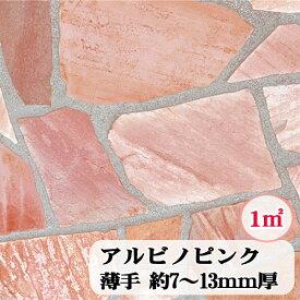 乱形石 薄 アルビノピンク 薄手 1平米 販売 乱形 石材 1m2 束 7-13mm厚 ピンク クォーツサイト 乱形石材 石英岩 自然石 石 ガーデニング 歩道用